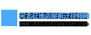河北征地房屋拆迁律师网