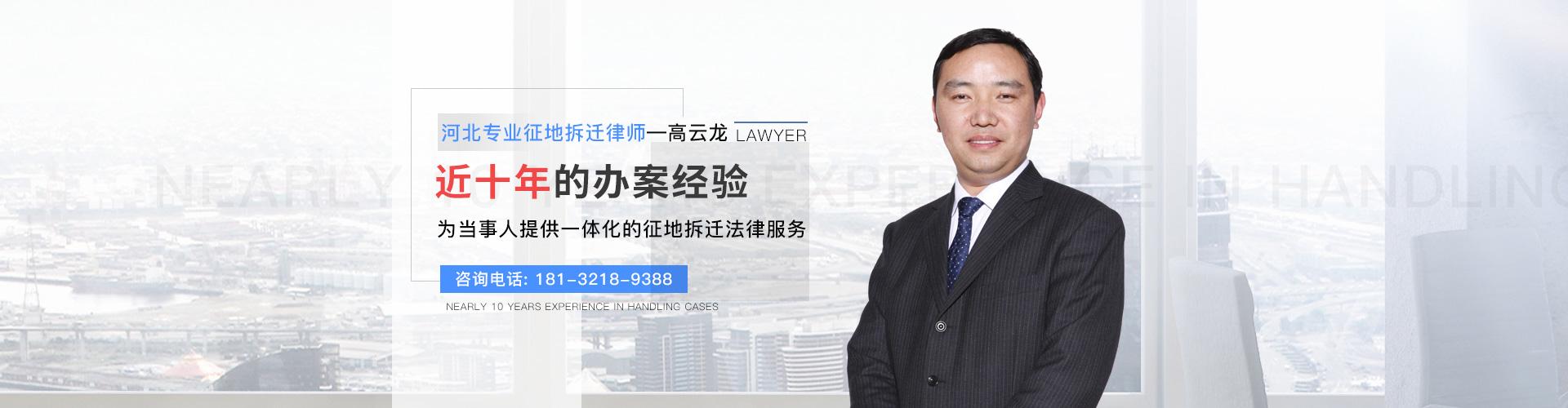 河北高云龙律师