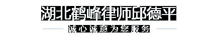 湖北鹤峰律师邱德平