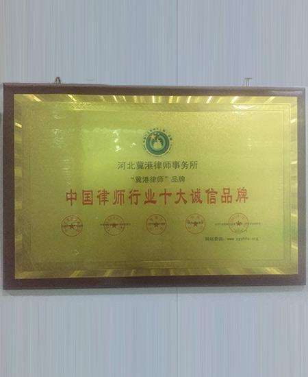 中国律师行业十大诚信品牌