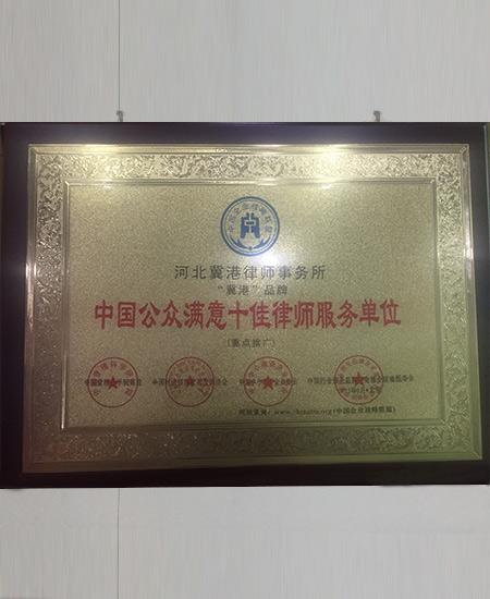 中国公众满意十佳律师服务单位