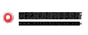 河北冀港律师事务所