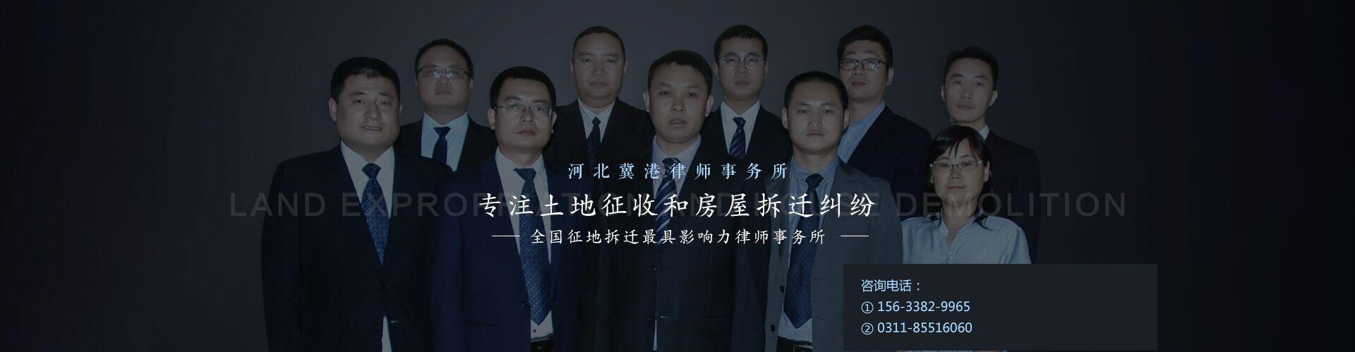 冀港律师事务所