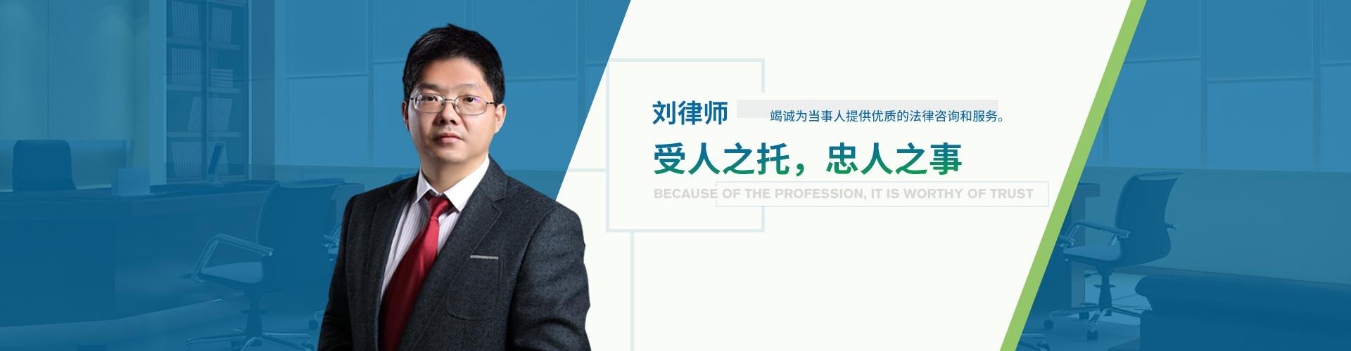 刘洪波律师