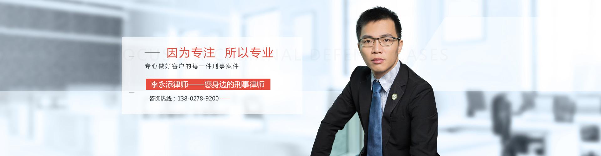 广东李永添律师