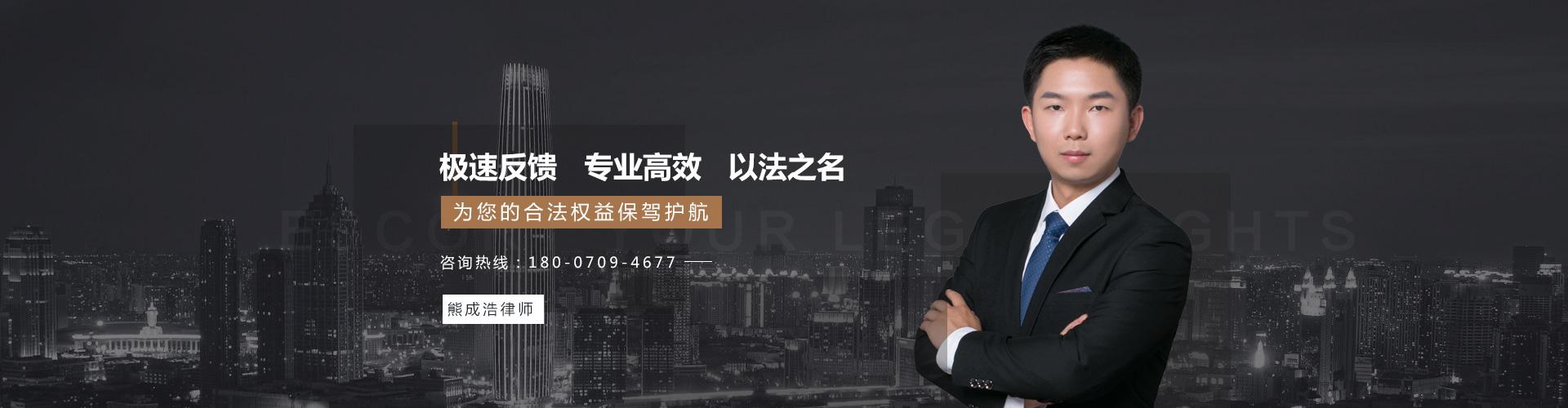 江西熊成浩律师