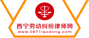 西宁劳动纠纷律师网