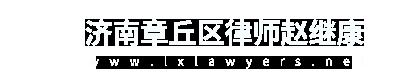 济南章丘区律师赵继康