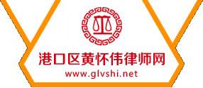 港口区黄怀伟律师网
