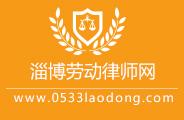 淄博劳动律师网