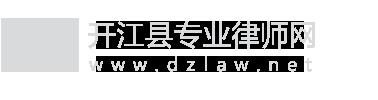 开江县专业律师网