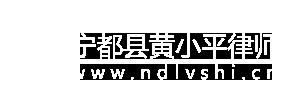 宁都县黄小平律师