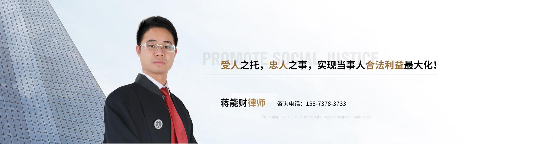 蒋能财律师