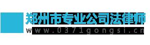 郑州市专业公司法律师