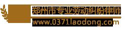 耿武杰郑州市专业劳动纠纷律师