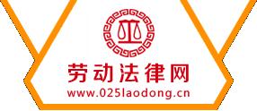 劳动法律网