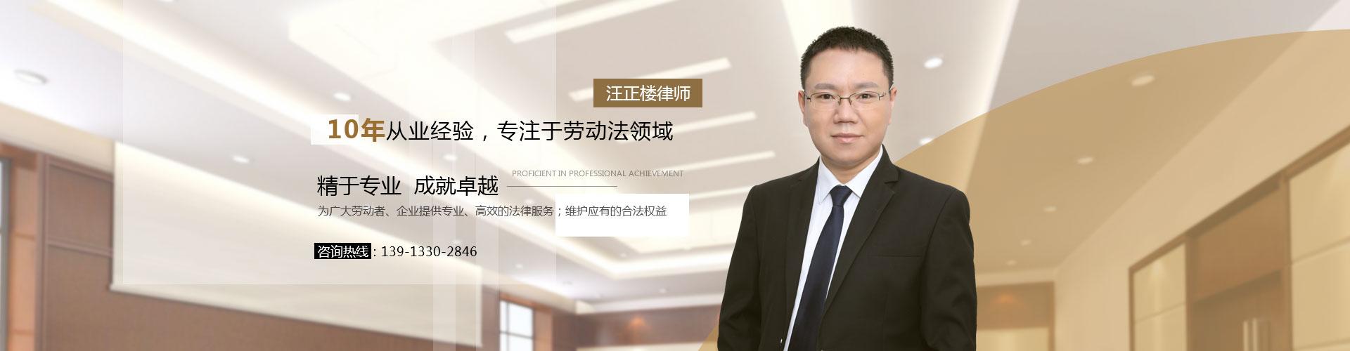 江苏汪正楼律师