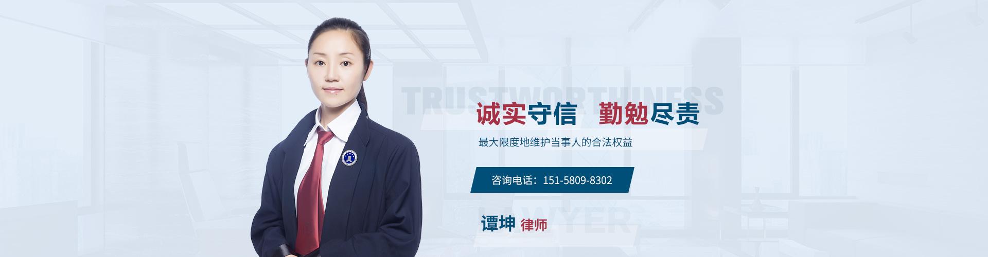 杭州谭坤律师