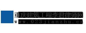 重庆建筑工程李君律师网