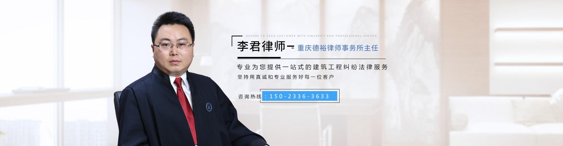 重庆李君律师