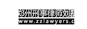 郑州刑事律师刘磊