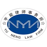 湖南宇能律师事务所