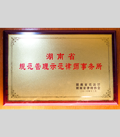 湖南省规范管理律师事务所