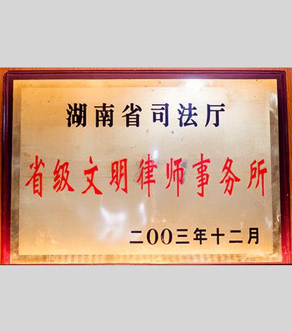 省级文明律师事务所