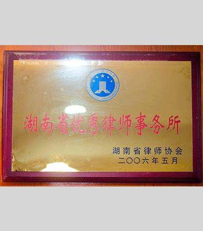 湖南省优秀律师事务所