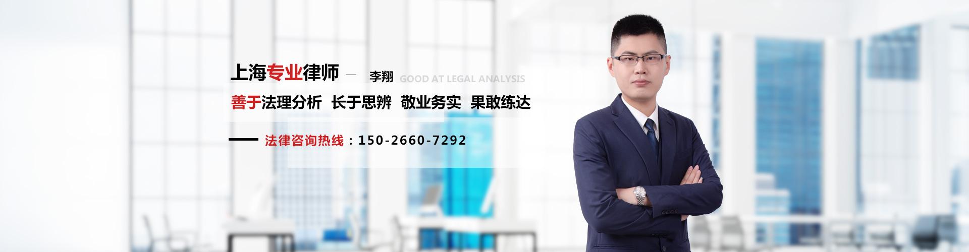 上海李翔律师