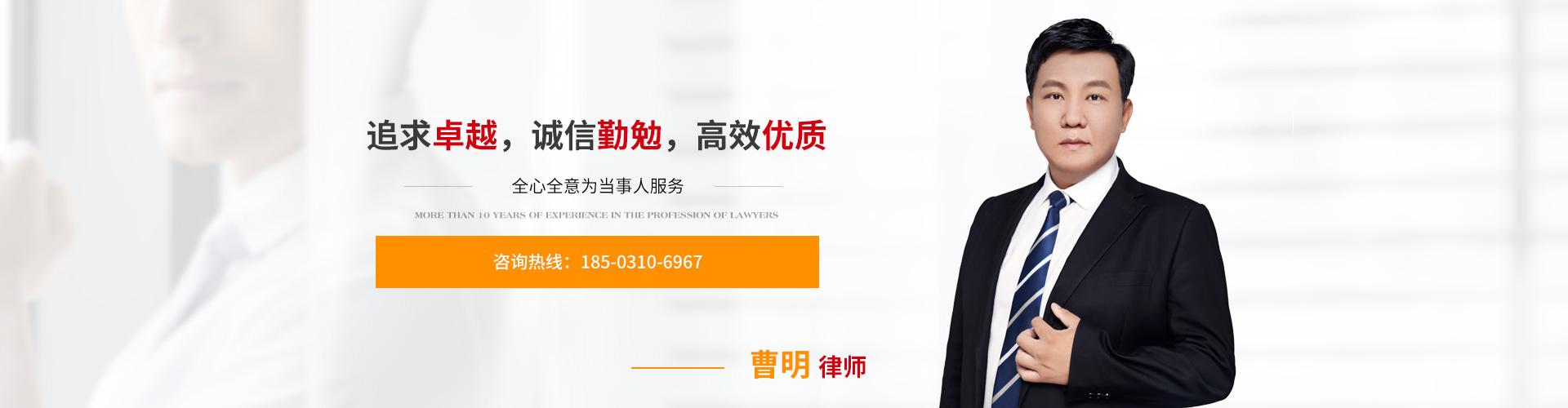 劳动纠纷律师曹明