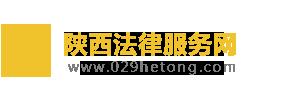 陕西法律服务网
