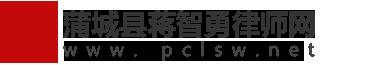 蒲城县蒋智勇律师网