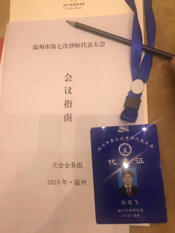 温州市第七次律师代表大会1