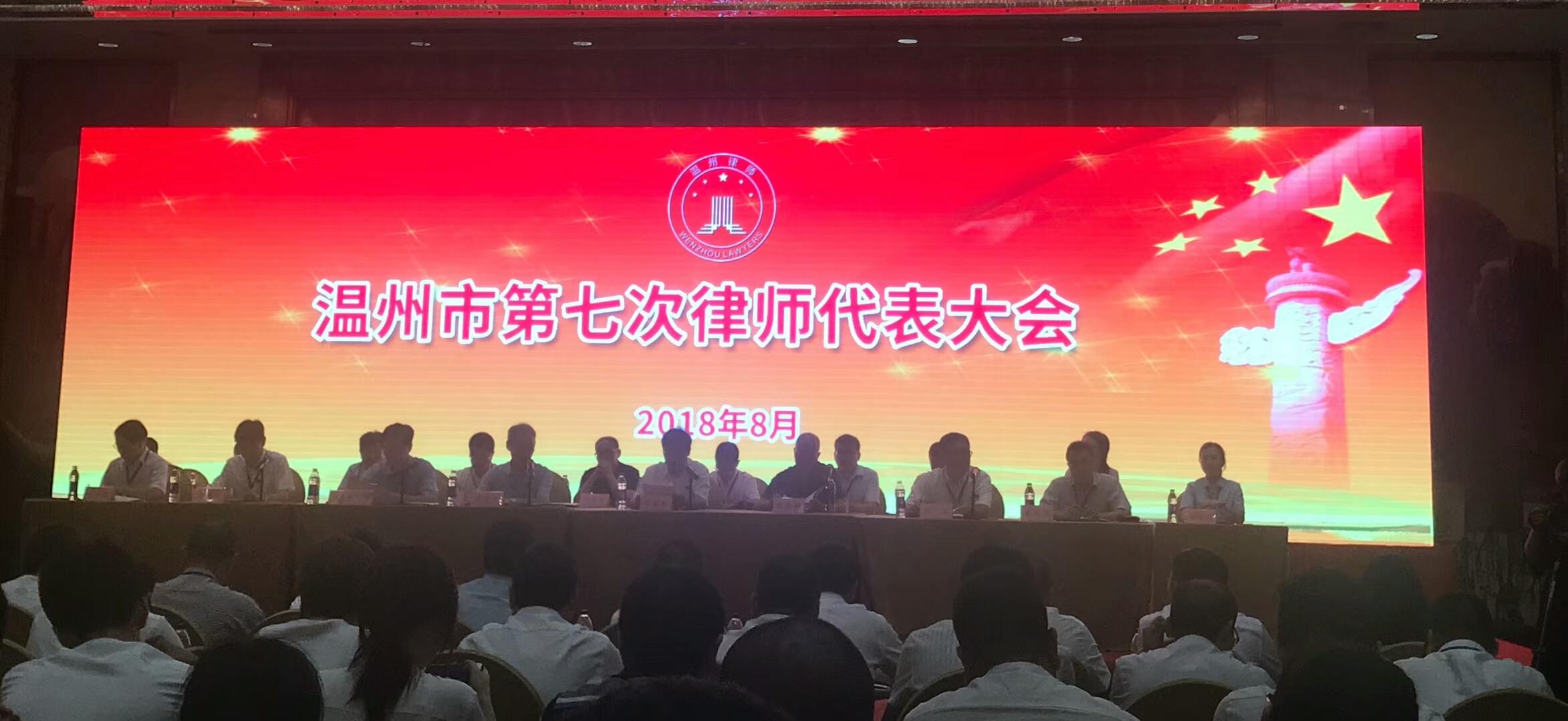 温州市第七次律师代表大会