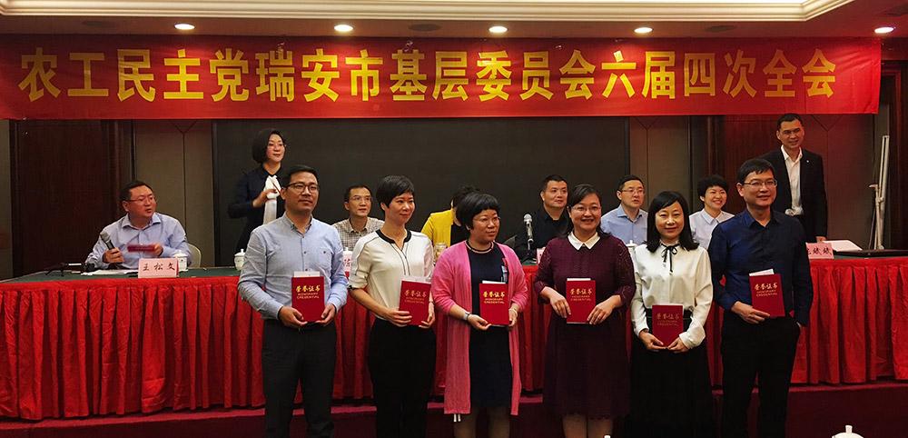 农工民主党瑞安市基层委员会