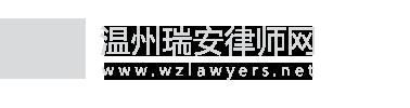 温州瑞安律师网