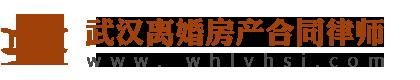 武汉离婚房产合同律师