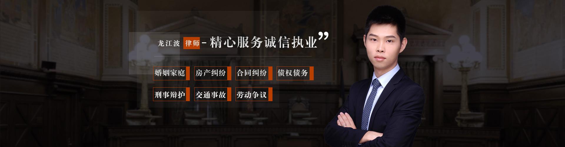 龙江波律师
