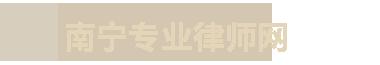 南宁专业律师网