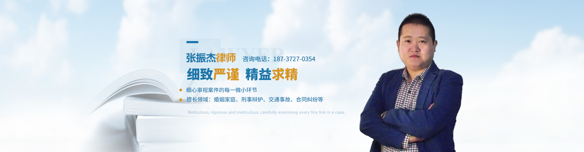 婚姻家庭律师张振杰