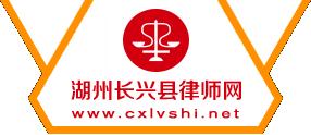 湖州长兴县律师网