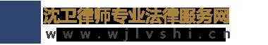 沈卫律师专业法律服务网