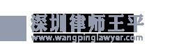 深圳律师王平