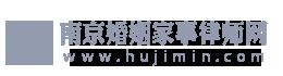 南京婚姻家事律师网