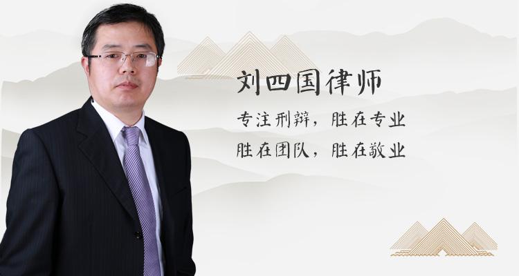 刘四国:为社会培养更多律师人才