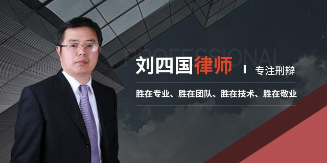 刘四国运用法律 保护委托人合法权益
