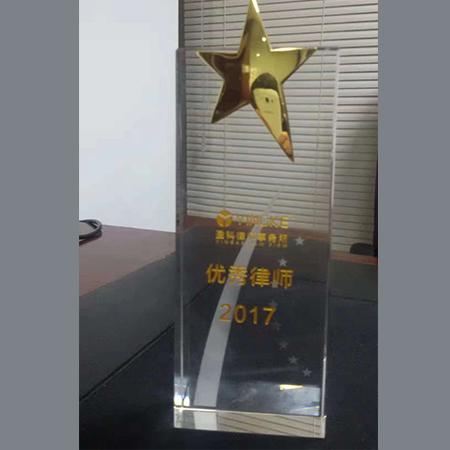 刘四国律师 2017优秀律师