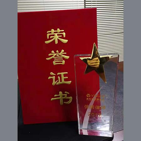 刘四国律师 荣誉证书