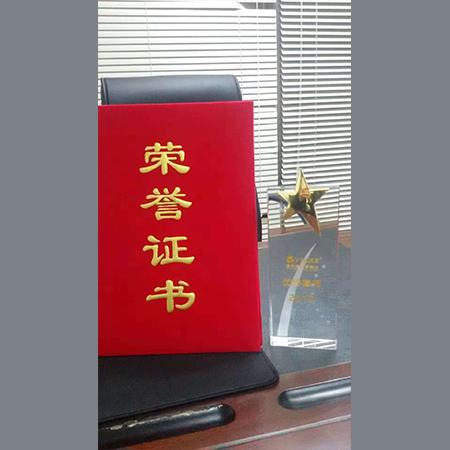 刘四国律师荣誉证书2